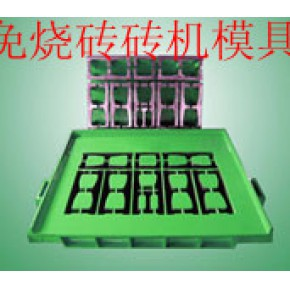 -制砖机模具、制砖机托板