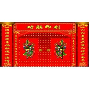 找新春对联去哪里郑州金诺包装彩印