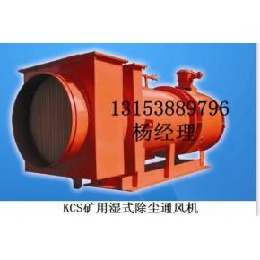 卖KCS90d100d120d145d180d 225d风机