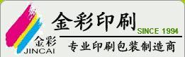 广州市金彩印刷有限公司
