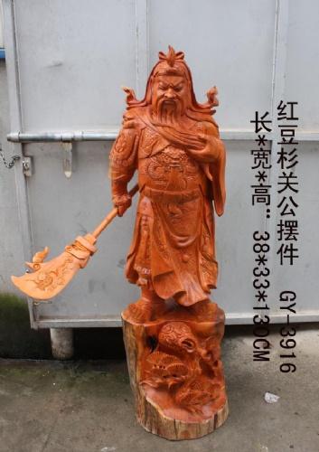 【红豆杉木雕关公 关帝