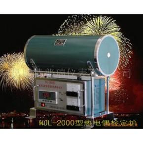 WJL-2000数字式智能控温热电偶检定炉