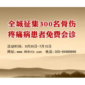南京治疗颈椎病的权威疗法 南京权威的颈椎病专家