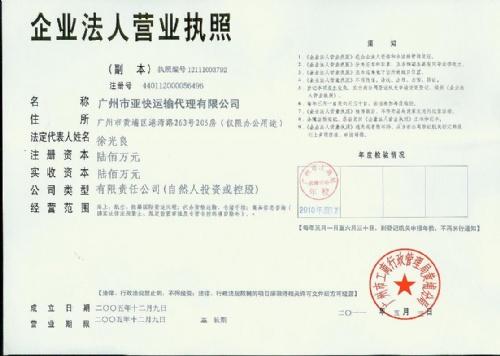广州亚快运输拖车有限公司
