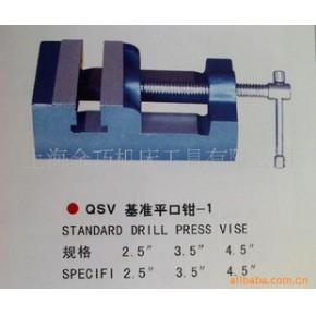基准平口钳 QSV 1型