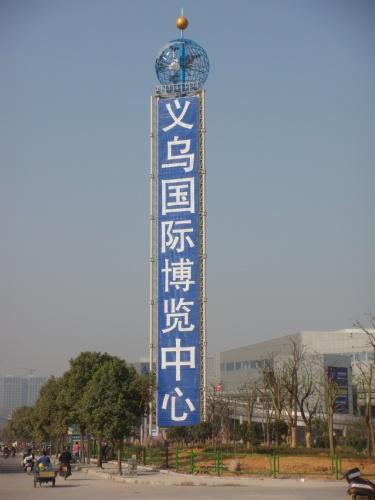 义乌德鑫展览服务有限公司
