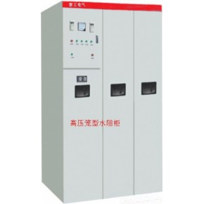 专业软启动 电机软启动 液阻柜 厂家