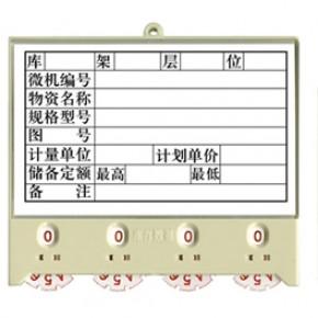 批发抚顺磁性材料卡,翻转式磁性材料卡15358111191物资卡
