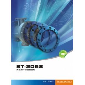 ST-2058无石棉板