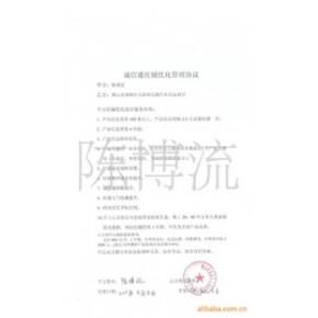 陈博流提供广东佛山南海阿里巴巴1688旺铺设计装修管理服务