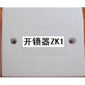 楼宇对讲开锁控制板ZK1