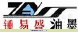 上海锺易盛油墨涂料有限公司