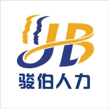 广州骏伯人力资源有限公司佛山分公司