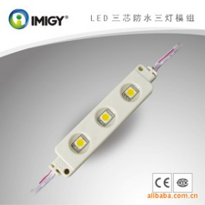 LED贴片三灯三芯防水模组灯条