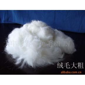 安哥拉兔毛里提出的大粗兔毛针