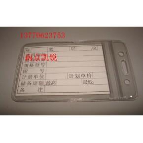 南京磁性防水卡,磁性材料卡,磁性货架卡-13770623753