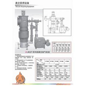 真空泵JKQT系列高真空抽气机组泵