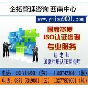 云南/昆明ISO9001认证  昆明企拓★省钱省心