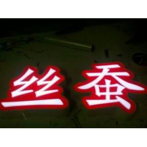 南京LED发光字