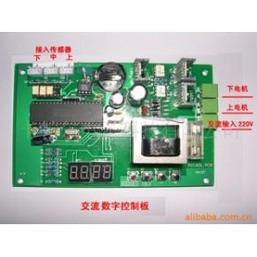 交流数字控制板 组装