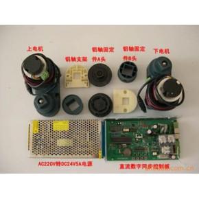 交流模拟控制板  滚动灯箱 灯箱配件 换画灯箱