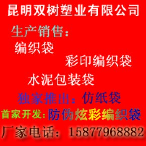 云南昆明编织袋厂供应:编织袋,饲料袋,水泥袋,腻子粉袋,化肥袋等包装袋