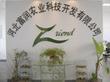 河北富润农业科技开发有限公司