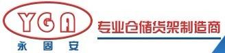 重庆永固安仓储设备有限公司