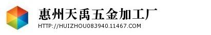 惠州市惠城区天禹五金加工店