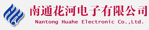 南通花河电子有限公司