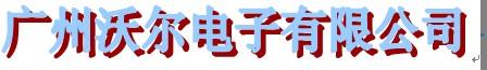 广州市沃尔电子有限公司