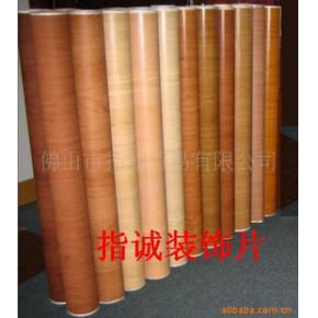 PVC木纹膜,佛山装饰片,广东装饰片