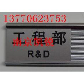 铝合金标牌,铝合金卡槽,磁性铝标牌,材料卡-