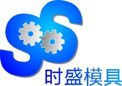 上海时盛模具机械有限公司