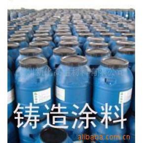 郑州新化高温材料有限公司