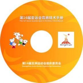 制作VCD光盘、压制包装光盘