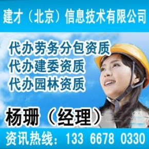 北京园林资质,门头沟区企业资质升级,资质代办