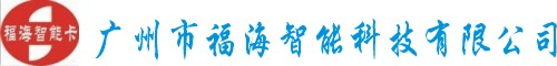 广州市福海智能科技有限公司