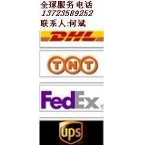 东莞市谢岗镇DHL/UPS/TNT/联邦快递公司