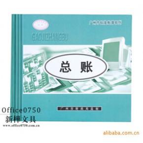江门新桦文具批发 供应 广州市标准账簿 总账