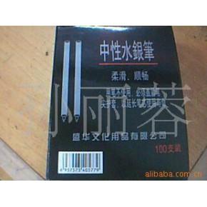 批发供应盛华牌中性水银笔|皮革专用笔芯