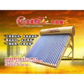 中国品牌·榜上有名三高美的芯太阳能热水器