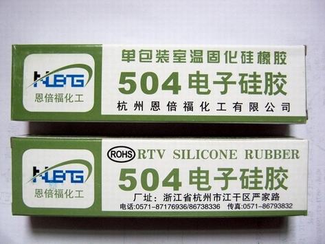 硅酮胶,电子硅胶,有机硅胶, RTV硅胶