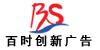 北京百时创新广告有限公司