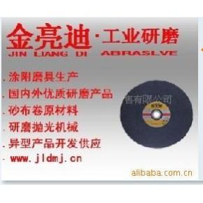 专业供应金犀切割片 金犀打磨片 奇锋切割片奇锋角磨片 ()