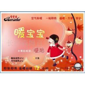 日本 暖宝宝 暖身贴 暖贴 标准型贴批发供应热水袋