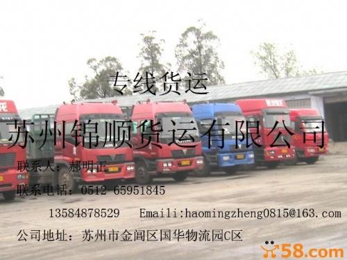 苏州锦顺货运有限公司