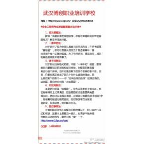 注册安全工程师专业的学习方法,武汉专业的培训学校