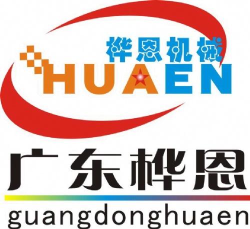 广州市桦恩机械设备有限公司