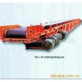 SDJ型伸缩胶带输送机 胶带输送机